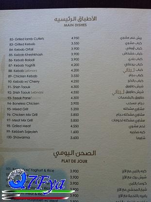 منيو مطعم لبناني الكويت لم يسبق له مثيل الصور Tier3 Xyz